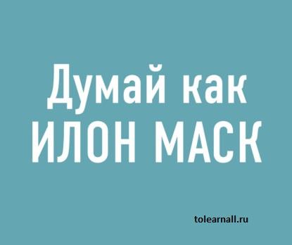 Обложка книги Думай как Илон Маск Озан Варол
