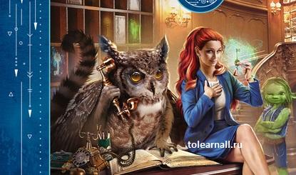 Обложка книги Госпожа управляющая Милена Завойчинская