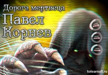 Обложка книги Костяной дракон Павел Корнев