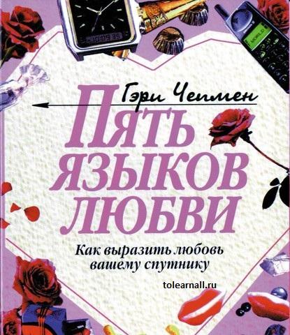 Обложка книги Пять языков любви Гэри Чепмен