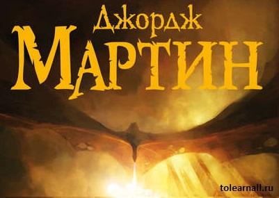 Обложка книги Пламя и кровь. Кровь драконов Наталья Виленская