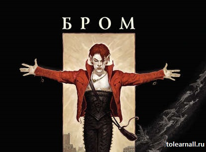 Обложка книги Похититель детей Бром