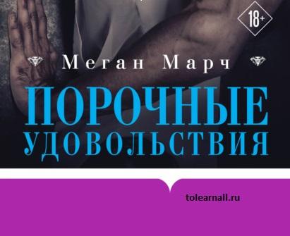 Обложка книги Порочные удовольствия Меган Марч
