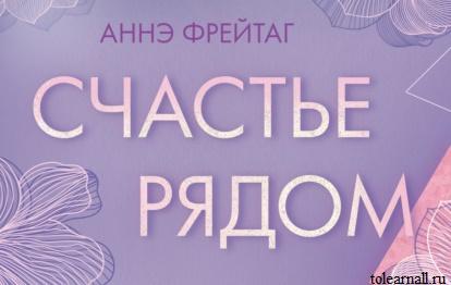 Обложка книги Счастье рядом Аннэ Фрейтаг
