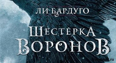Обложка книги Шестерка воронов Ли Бардуго