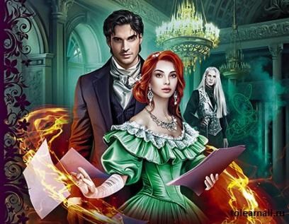 Обложка книги Запретная магия Марина Эльденберт