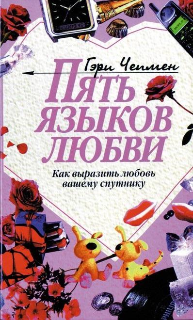 Пять языков любви Гэри Чепмен книга