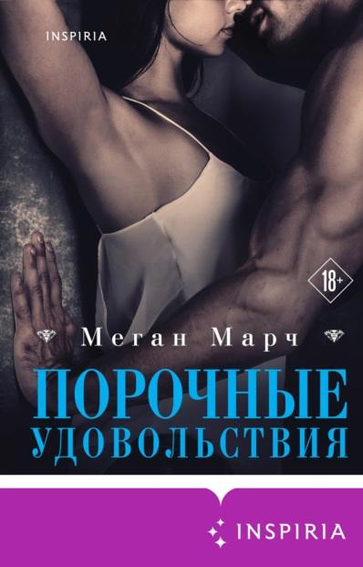 Порочные удовольствия Меган Марч книга
