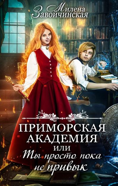 Приморская академия или Ты просто пока не привык Милена Завойчинская книга