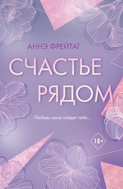 Счастье рядом Аннэ Фрейтаг книга