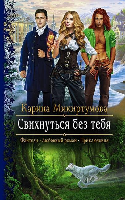 Свихнуться без тебя Карина Микиртумова книга