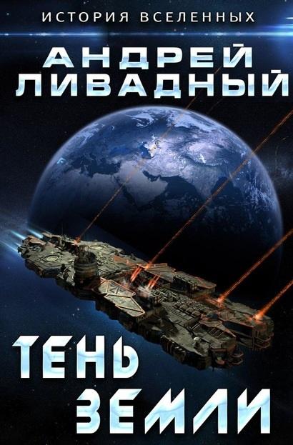 Тень Земли Андрей Ливадный книга