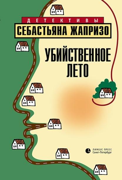 Убийственное лето Себастьян Жапризо книга