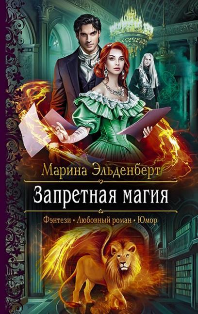 Запретная магия Марина Эльденберт книга