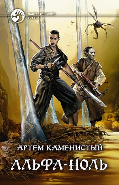 Альфа-ноль Артем Каменистый  книга