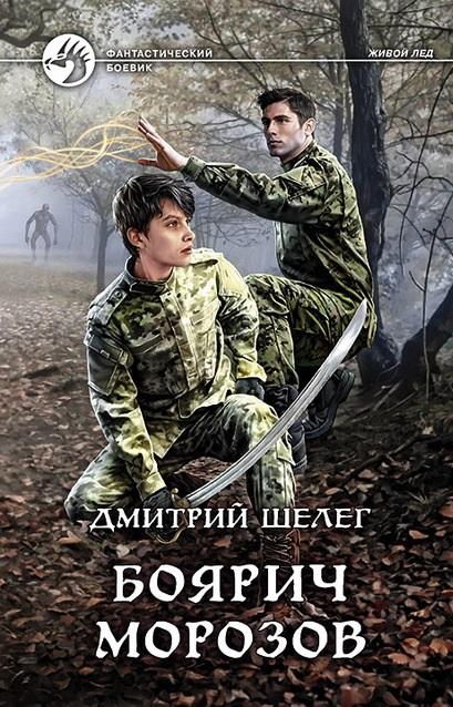 Боярич Морозов Дмитрий Шелег книга