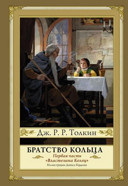 Братство кольца Джон Роналд Руэл Толкин книга