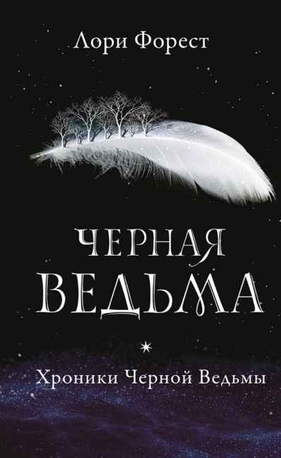 Черная Ведьма Лори Форест книга