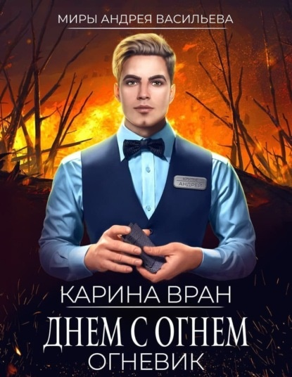 Днем с огнем Карина Вран книга