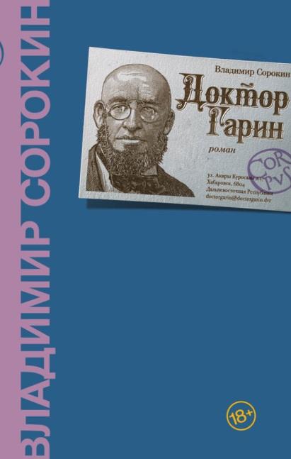 Доктор Гарин Владимир Сорокин книга