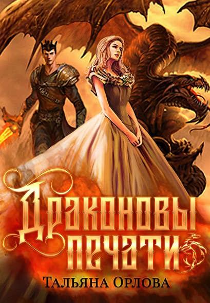 Драконовы печати Тальяна Орлова книга
