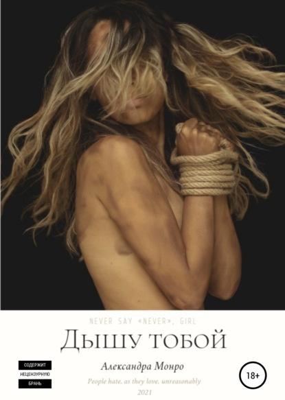Дышу тобой Александра Монро книга