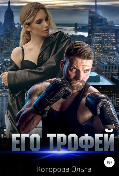Его трофей Ольга Которова книга