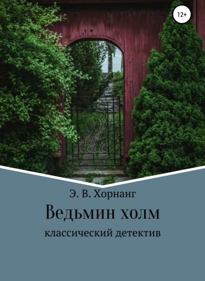 Э. В. Хорнанг  Ведьмин холм книга