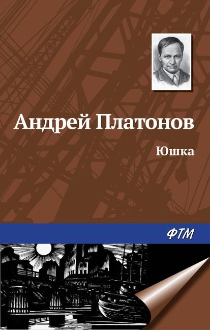 Юшка Андрей Платонов книга