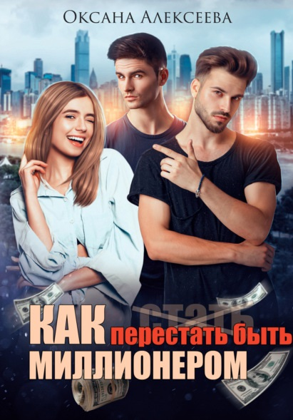 Как перестать быть миллионером Оксана Алексеева книга