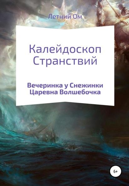 Калейдоскоп Странствий Летний Ом книга