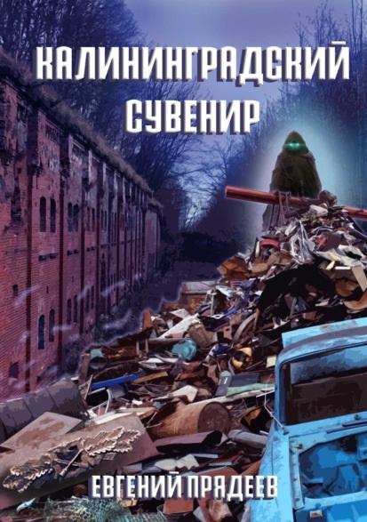 Калининградский сувенир Евгений Прядеев книга