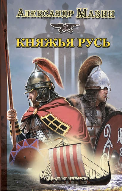 Княжья Русь Александр Мазин книга