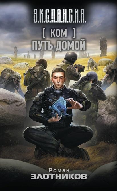 Ком. Путь домой Роман Злотников книга
