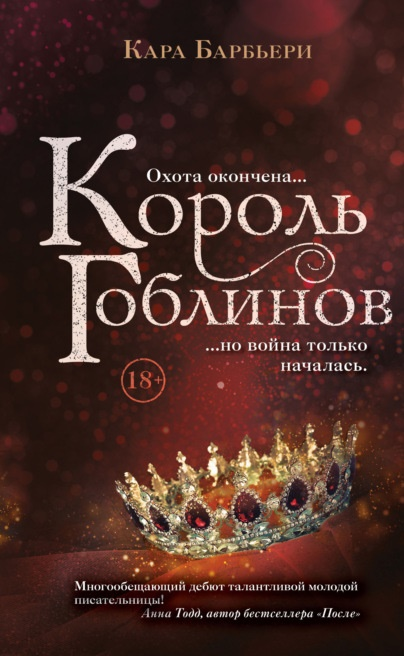 Король гоблинов Кара Барбьери книга
