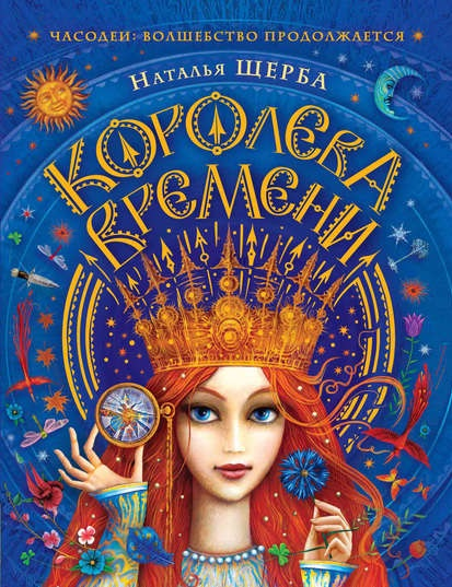 Королева Времени Наталья Щерба книга