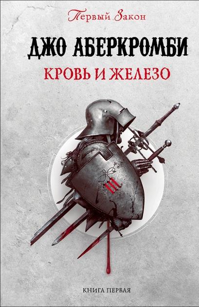 Кровь и железо Андрей Васильченко книга