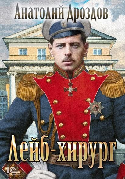Лейб-хирург Анатолий Дроздов книга