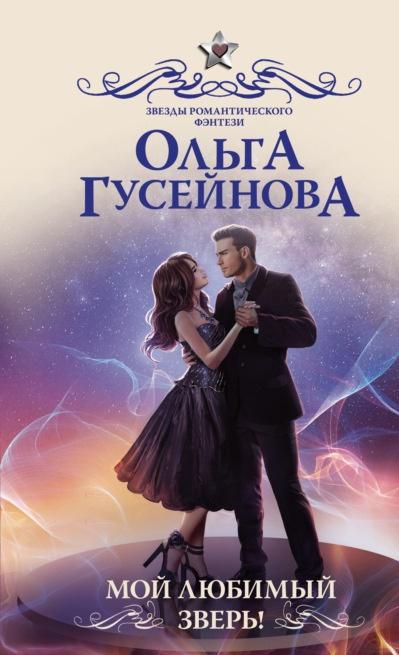 Мой любимый зверь Ольга Гусейнова книга