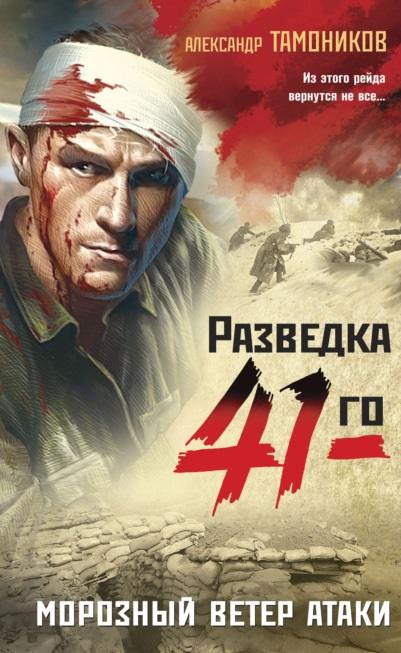 Морозный ветер атаки Александр Тамоников книга