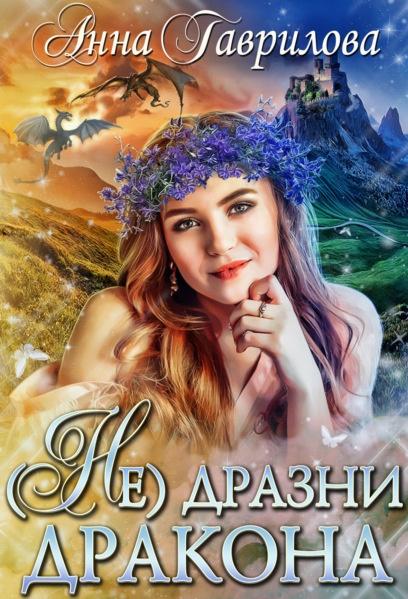 Не дразни дракона Анна Гаврилова книга