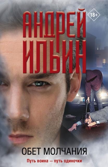 Обет молчания Андрей Ильин книга