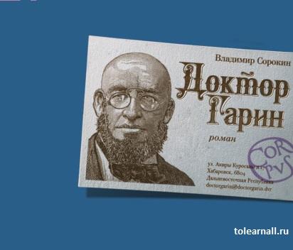 Обложка книги Доктор Гарин Владимир Сорокин