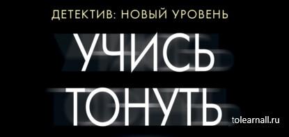 Обложка книги Джейн Шемилт Учись тонуть