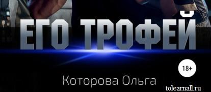 Обложка книги Его трофей Ольга Которова