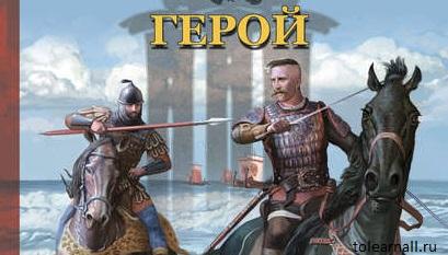 Обложка книги Герой Александр Мазин