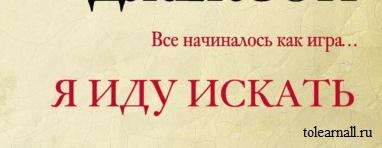 Обложка книги Я иду искать Джослин Джексон