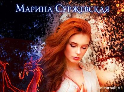 Обложка книги Я тебя рисую Марина Суржевская