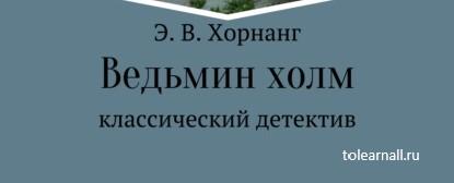 Обложка книги Э. В. Хорнанг Ведьмин холм