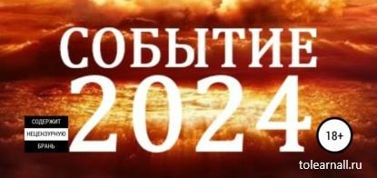 Обложка книги Эдгар Грант Событие 2024